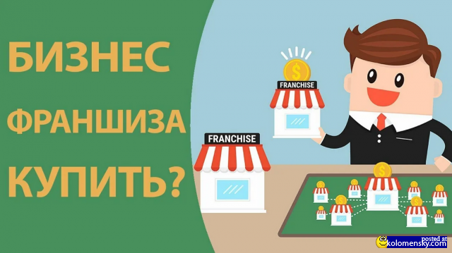 Покупка франшизы – один из самых быстрых и безопасных способов начать свой бизнес